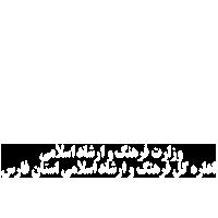 Logo Ershad fars1