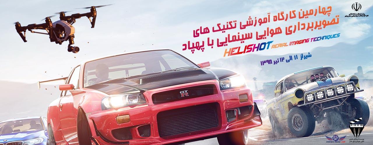 Helishot 12 dey web